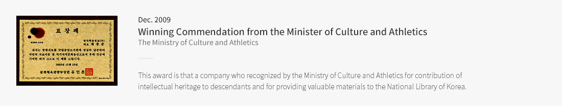 Winning Commendation from the Minister of Culture and Athletics