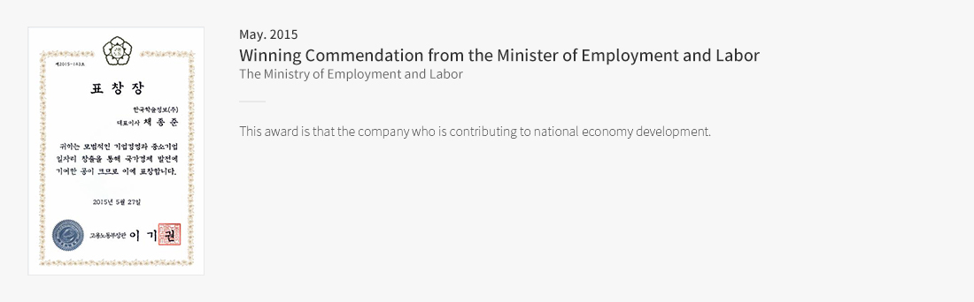 Winning Commendation from the Minister of Employment and Labor