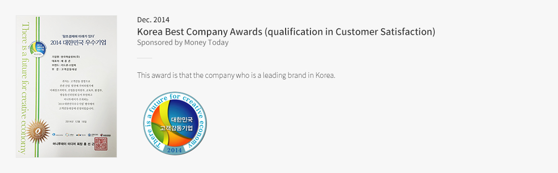 Korea Best Company Awards(qualification in Customer Satisfaction)