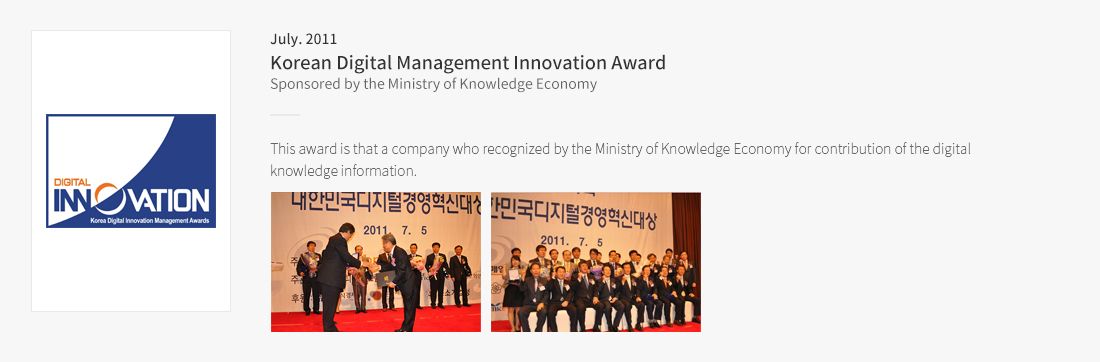 Korean Digital Management Innovation Award