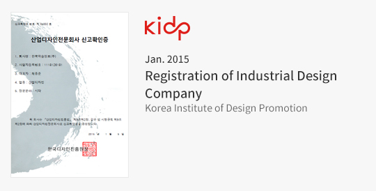 Registration of Industrial Design Company