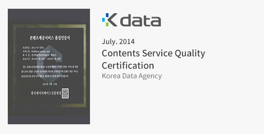 Contents Service Quality Certification